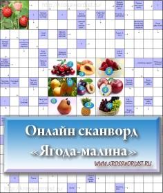 Онлайн сканворд «Ягода малина»