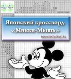 Японский кроссворд «Микки-Мышь»