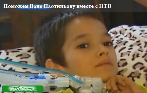 Поможем Ване Плотникову вместе с НТВ