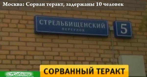 Москва: Сорван теракт, задержаны 10 человек