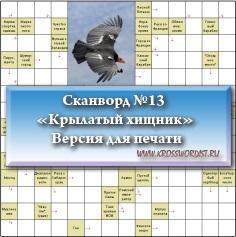 Сканворд №13 «Крылатый хищник» - версия для печати