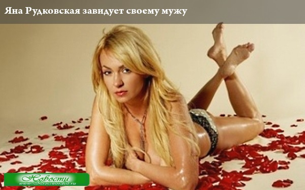 Яна Рудковская завидует своему мужу