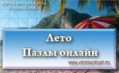 Лето - Пазлы онлайн