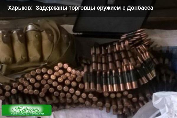 Харьков:  Задержаны торговцы оружием с Донбасса