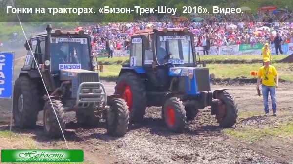 Гонки на тракторах. «Бизон-Трек-Шоу  2016». Видео.