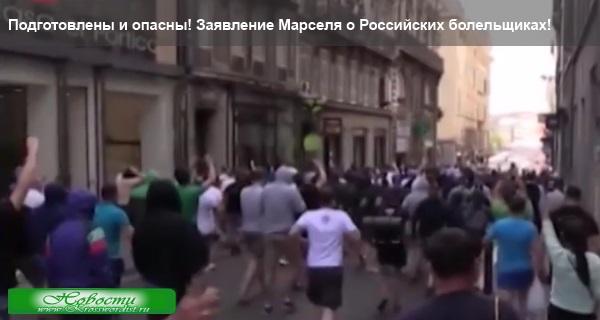 Подготовлены и опасны! Заявление Марселя о Российских болельщиках!