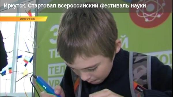 Иркутск. Стартовал всероссийский фестиваль науки